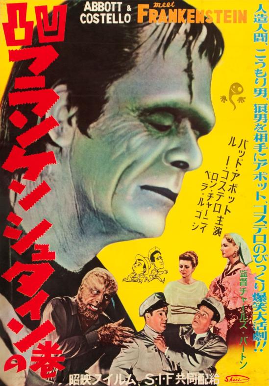 アボット&コステロミートフランケンシュタイン1954まず日本盤20X 29