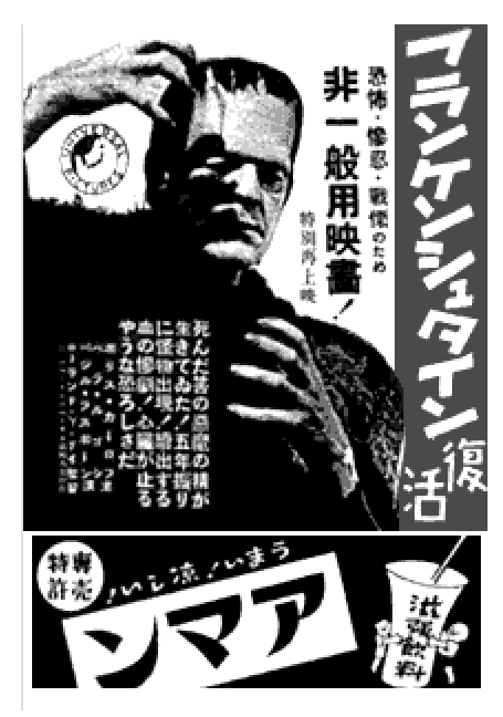 Son Of Frankenstein Japanese Ad