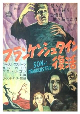フランケンシュタイン日本人ポスターの息子
