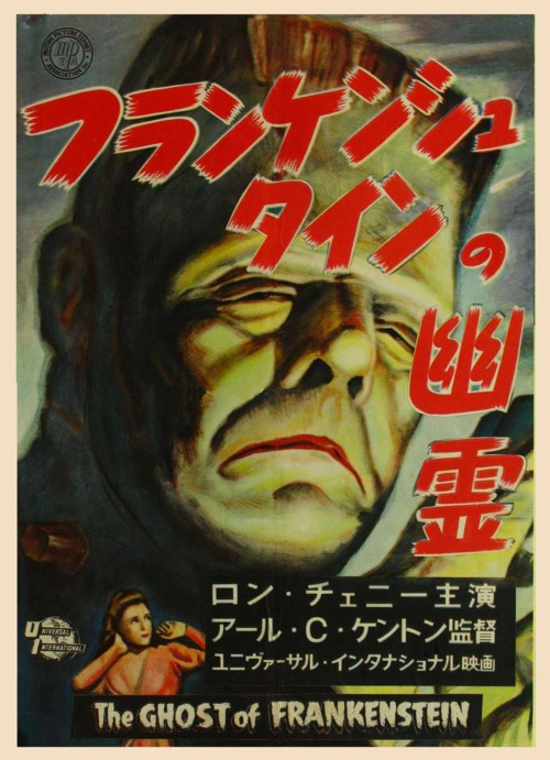 The Ghost of Frankenstein JapaneseFirst Release Poster
